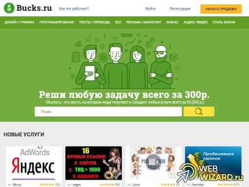 5Bucks.ru