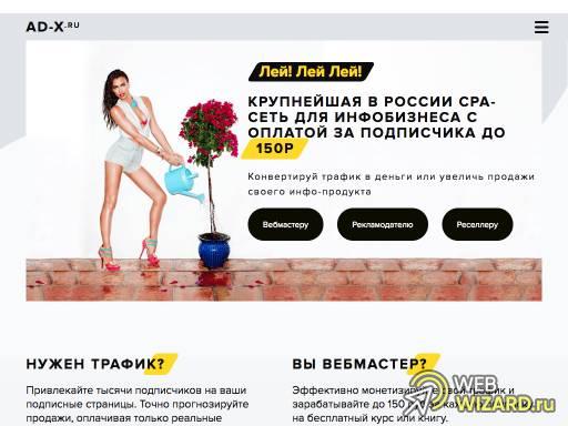 AD-X.ru