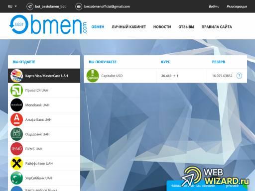 Best-Obmen.com