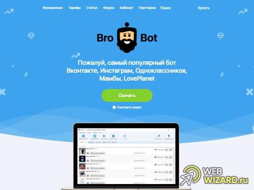 Bro Bot