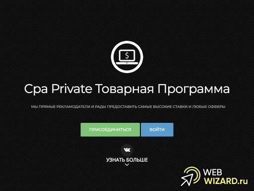 Cpa Private