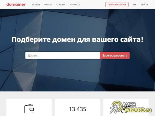 Domainer.ru