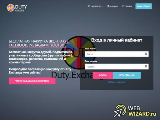 Duty Online