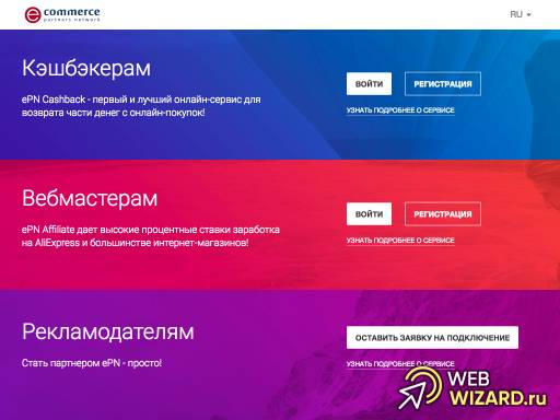 Ecommerce Partners Network