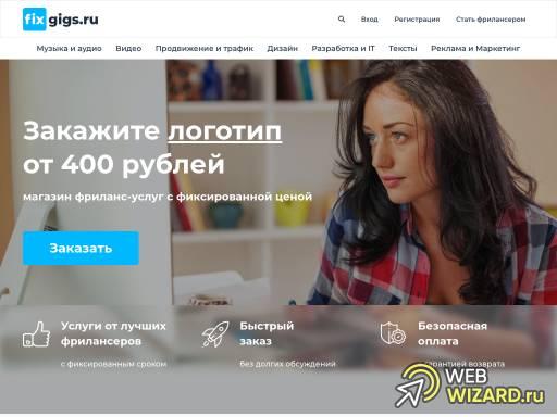Fixgigs.ru