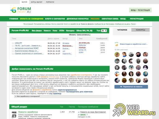 Forum-Profit.ru