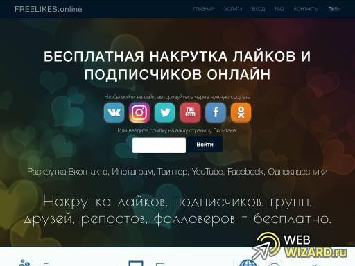 FreeLikes.online