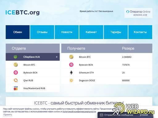 ICEBTC.org