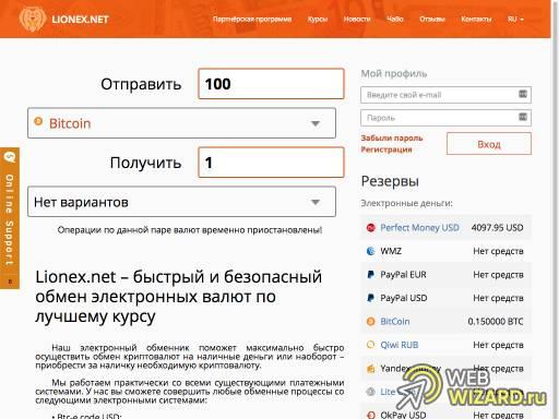 Lionex.net