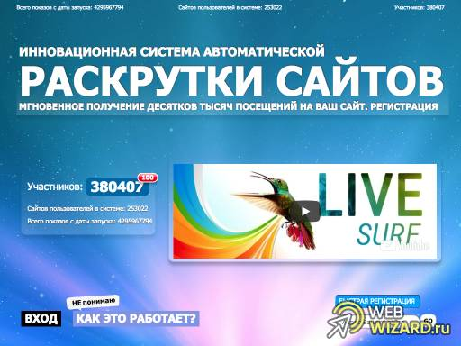 LiveSurf