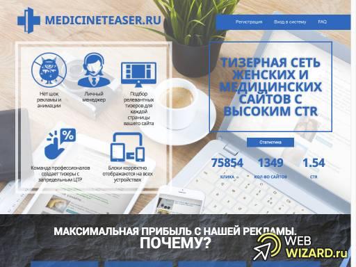 MedicineTeaser