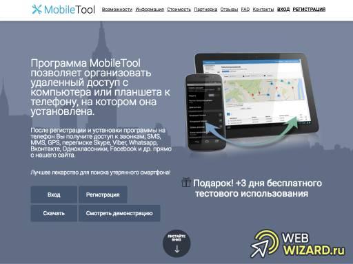 MobileTool