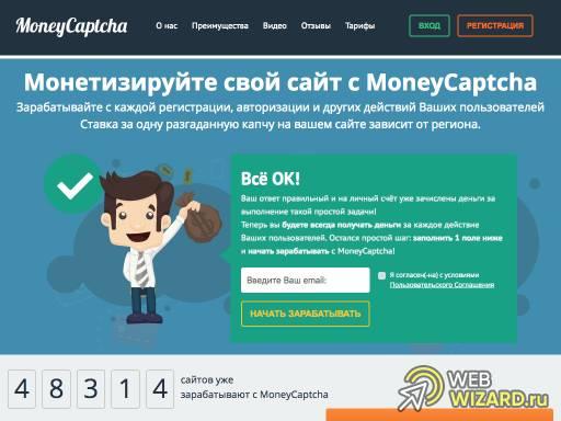 MoneyCaptcha