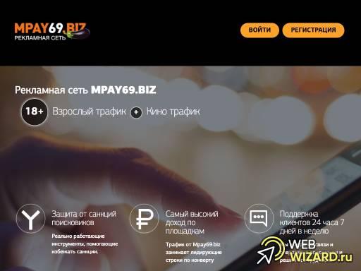 MPay69