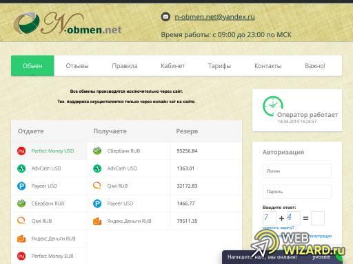 N-obmen.net