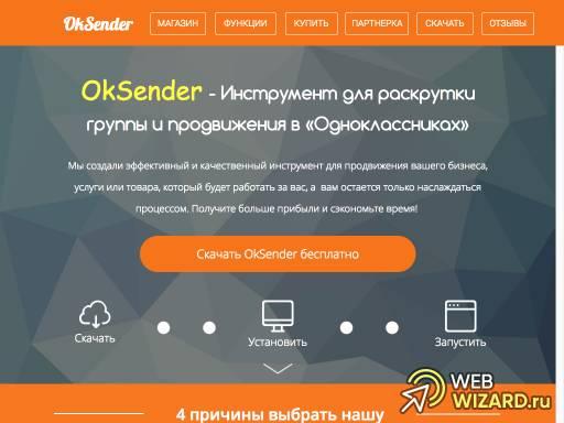 OkSender