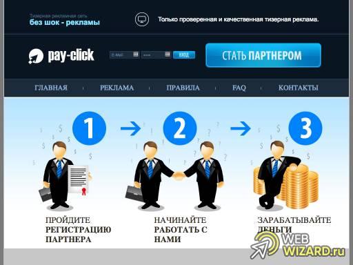 Pay-Click.ru