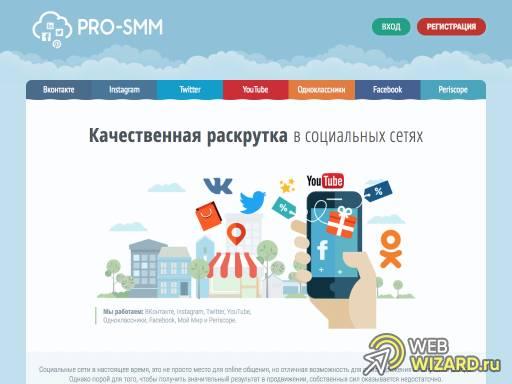 Pro-Smm