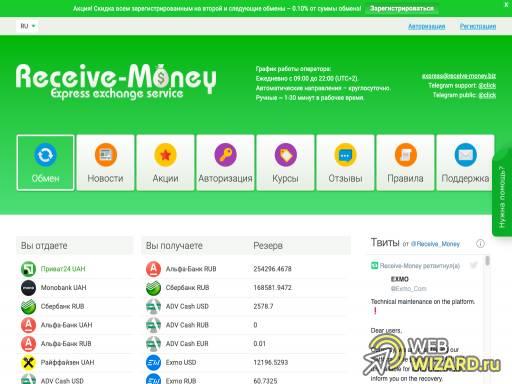 Receive-Money