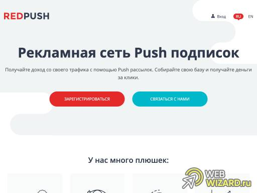 RedPush