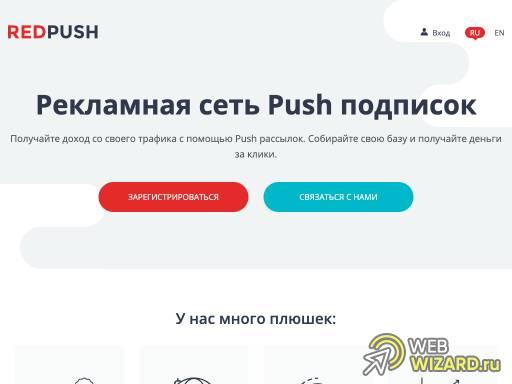 RedPush