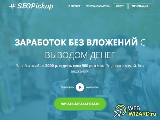 SEOPickup