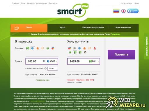 SmartWM