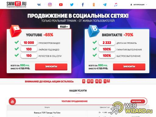 SMMYT.ru