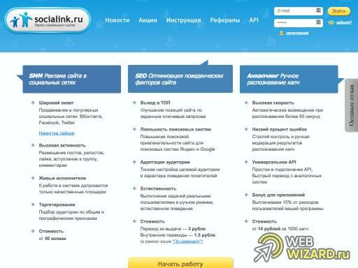 Socialink.ru
