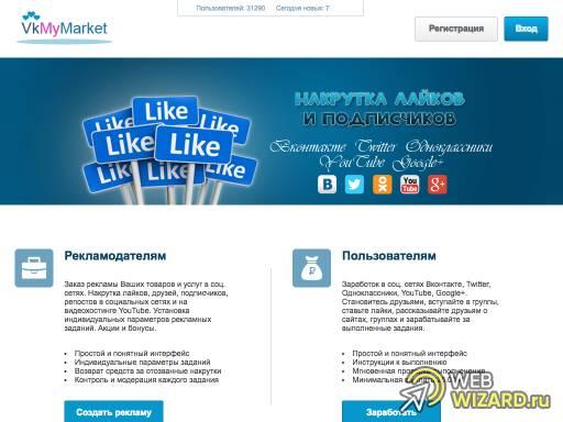 VKMyMarket