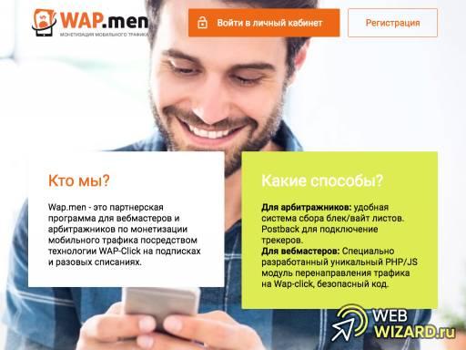 Wap.Men