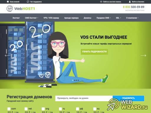WebHost1