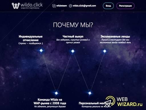 Wildo.click