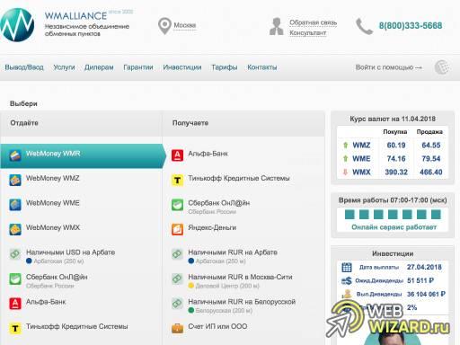 WMAlliance