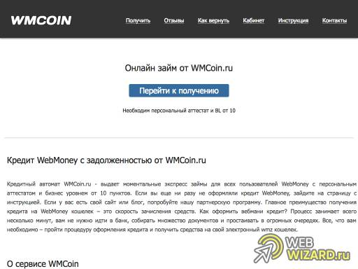 WMCoin